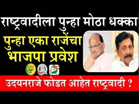 राष्ट्रवादीतून या दिग्गज नेत्याचा भाजपा प्रवेश Ramraje Nimbalkar Joining BJP NCP Latest News
