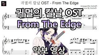 귀멸의 칼날 OST ED - From The Edge 악보 영상 싱크로율99% | 피아노 커버