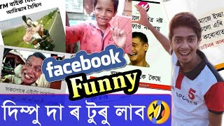 Dimpu দা ৰ টুৰু লাব || Assamese Full Funny Video || TRBA ENTERTAINMENT