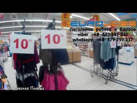 Цены на одежду в Польше EUROJOBS