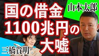 国の借金1100兆円の大嘘 山本太郎×三橋貴明【総集編】