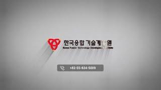 ㈜한국융합기술개발원 (Korea Research Institute for Convergence Engineering)