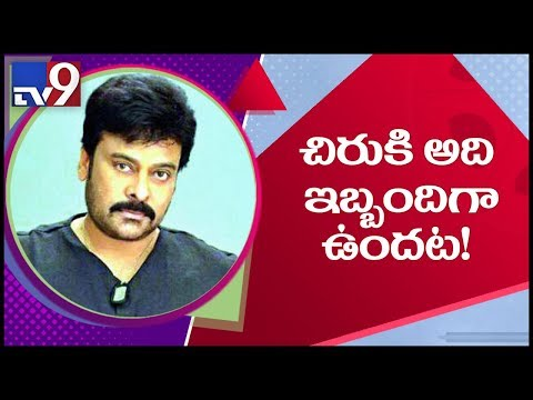 Is Chiranjeevi not comfortable with romantic scenes in his films? - TV9