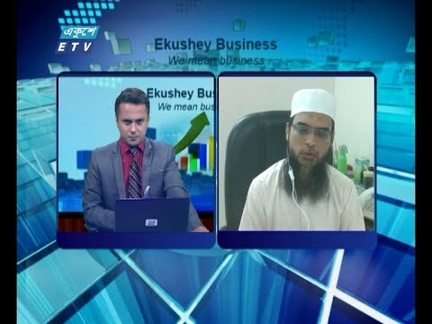 Ekushey Business || একুশে বিজনেস || আলোচক: জিয়াউর রহমান, হেড অব মার্কেটিং, ডেল্টা ফার্মাসিউটিক্যালস্ লিমিটেড  || Part 04 || 30 July 2020 || ETV Business