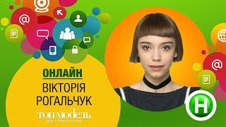 Онлайн-конференция с Викторией Рогальчук