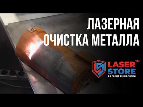 Стационарная установка для лазерной очистки металла Tor S 1020
