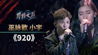 【聲林之王】EP7精華|小宇Pick巫詠歡合唱《920》  原唱A-Lin吃醋:誰唱得好?|蕭敬騰 林宥嘉 A-Lin Jungle Voice