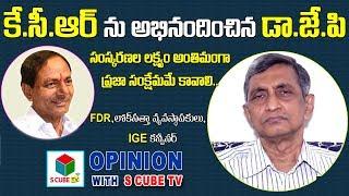 కెసిఆర్ ను అభినందించిన డా. జే.పి   Dr.JP Welcomes Telangana Municipal Act   KCR   Loksatta   SCubeTV