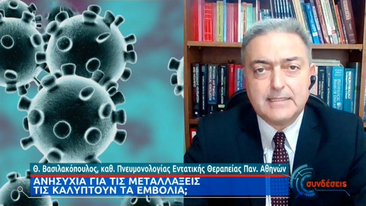 Βασιλακόπουλος: Τα δύο εμβόλια αποδοτικά απέναντι στις μεταλλάξεις | 01/02/2021 | ΕΡΤ