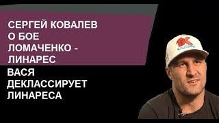 Сергей Ковалев о бое Ломаченко - Линарес