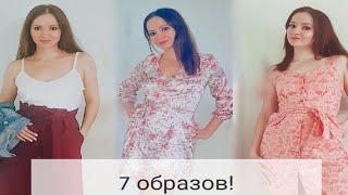 7 ОБРАЗОВ НА ЛЕТО И ВЕСНУ ВСЕГО ЗА 3000 РУБЛЕЙ!!!