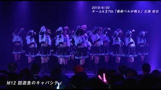 「回遊魚のキャパシティ」/SKE48チームKll7th「最終ベルが鳴る」公演2018.6.30初日映像