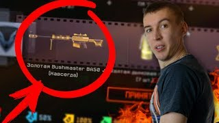 WARFACE.ПОДПИСЧИК ПОДАРИЛ ЗОЛОТОЙ Bushmaster BA50