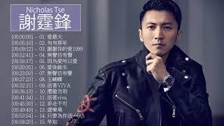 謝霆鋒 Nicholas Tse - 謝霆鋒 Nicholas Tse 的20首最佳歌曲 | 謝霆鋒 Nicholas Tse Best Songs