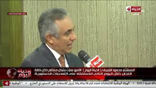 الحياة اليوم - لقاء خاص مع المستشار محمود الشريف نائب رئيس الهيئة الوطنية للإنتخابات