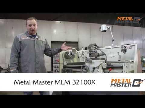 Репортаж токарно-винторезных станков Metal Master