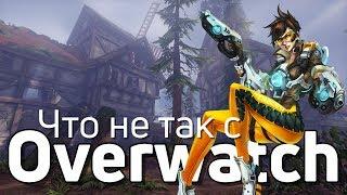 Что не так с Overwatch