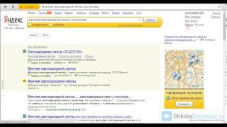 Принцип работы поисковых систем - Как раскрутить сайт бесплатно
