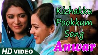 Anwar Malayalam Movie | Kizhakku Pookkum Song | Malayalam Movie Song | 1080P HD