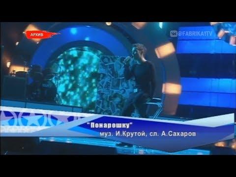 """Юрий Титов - """"Понарошку"""" (Фабрика-4)"""