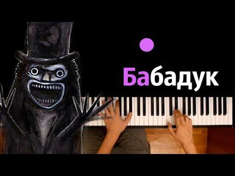 😱 Бабадук (2rbina 2rista) ● караоке | PIANO_KARAOKE ● ᴴᴰ + НОТЫ & MIDI