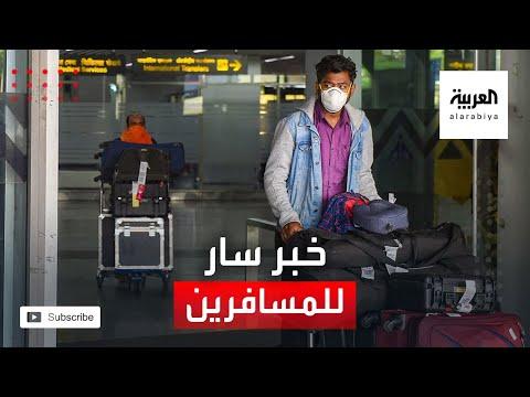 العرب اليوم - شاهد: خبر سار للمسافرين في زمن كورونا.. لكن بشرط