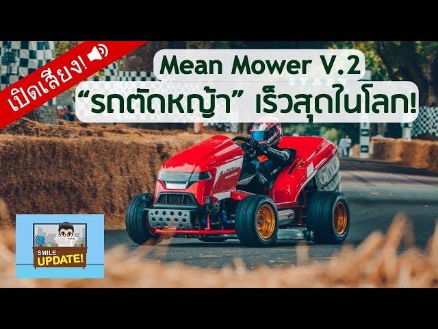"Smile Update: Mean Mower V.2  ""รถตัดหญ้า"" เร็วที่สุดในโลก!"