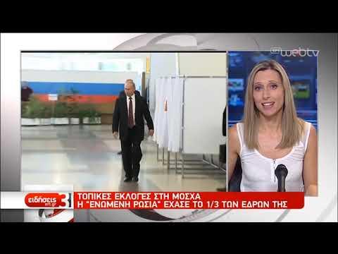 Ρωσία: Σημαντική υποχώρηση του κυβερνώντος κόμματος στις τοπικές εκλογές στην Μόσχα   09/09/19   ΕΡΤ