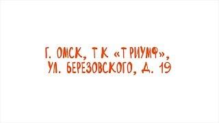 Праздничное открытие Галамарт в г. Омск, ТК Триумф