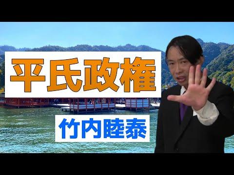 竹内の日本史 戦略図解ボード #026 平氏政権