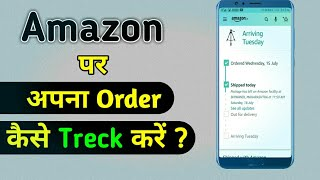 Amazon पर Order कैसे Treck करें ? Amazon Tracking Package