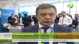 В Москве открылся Инфофорум-2018. 01 февраля