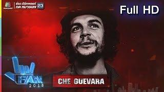แฟนพันธุ์แท้ 2018 | Che Guevara | 28 ก.ย. 61 Full HD
