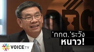 Wake Up Thailand - 'สมชัย'สะกิด กกต. ชงยุบ อนค. ระวังหนาว
