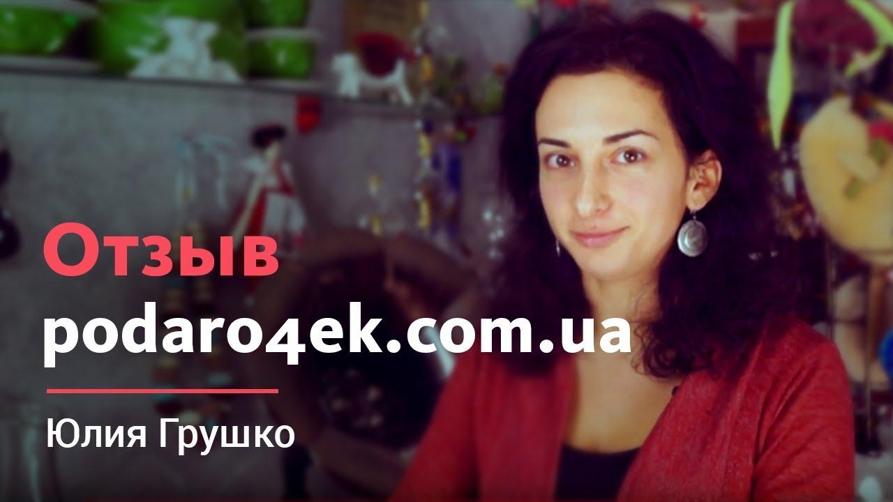 Видеоотзыв: podaro4ek.com.ua - Юлия Грушко
