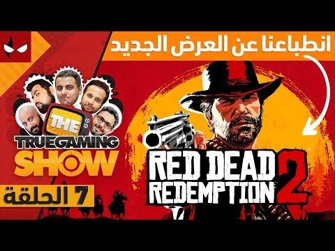 تروجيمنج شو حلقة 307: انطباعنا عن العرض الأخير للعبة Red Dead Redemption 2