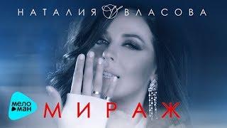 Наталия Власова  - Мираж (Official Audio 2017)