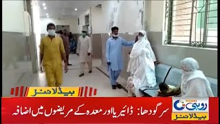 Gestro Patient Increase in Hospital 3am News Headlines   24 July 2021   Rohi
