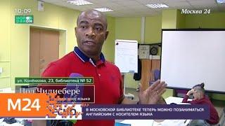 В московской библиотеке можно позаниматься английским с носителем языка - Москва 24
