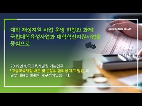 대학 재정지원 사업 운영 현황과 과제:국립대학육성사업과 대학혁신지원사업을 중심으로 동영상표지