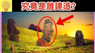 【復活節島秘密】終於被科學家揭開了!證據曝光!