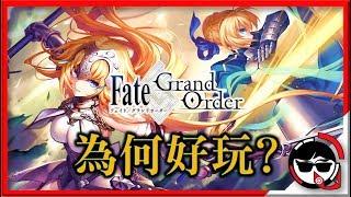 Fate/GrandOrder帶你快速了解FGO到底好玩在哪