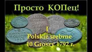 Польское серебро с fisher f22! Polskie srebrne 10 Groszy 1792 r  Stanisława August Poniatowski.