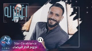 زيد الراوي - اغمزله (حصرياً) | 2019 | (Zaid Al Rawi - Aghmazla (Exclusive