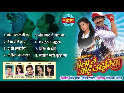 Tola Le Jahun Udariya - तोला ले जाहू उढ़रिया  - Chhattisgarhi Superhit Movie - Jukebox