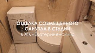 РЕМОНТ КВАРТИР в СПб ( под ключ) Укладка плитки в совмещенном  санузле. Пальмира Дом