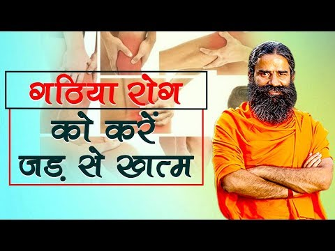Home Remedies for Arthritis (गठिया) | Swami Ramdev