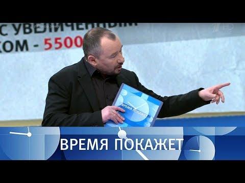 «Искандеры» раздора. Время покажет. Выпуск от 15.02.2018