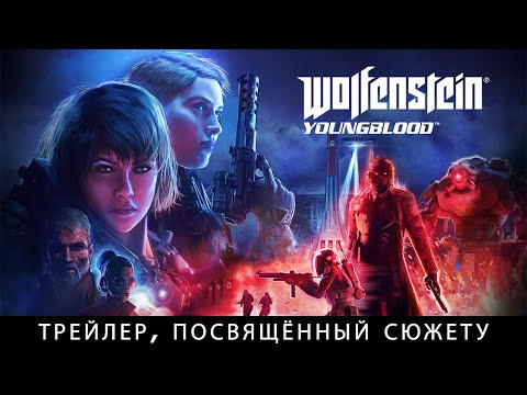 Wolfenstein Youngblood Official Story Trailer