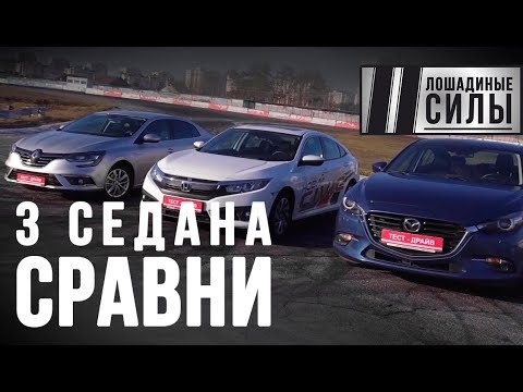 Honda Civic 4d Седан класса C - тест-драйв 4